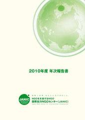 2010年度年次報告書