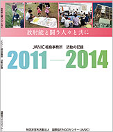放射能と闘う人々と共に―JANIC福島事務所 活動の記録 2011-2014