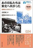 あの日私たちは東北へ向かった 国際協力NGOと3.11  早稲田大学ブックレット「震災後に考える」024