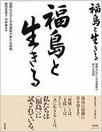 「福島と生きる」 国際NGOと市民運動の新たな挑戦