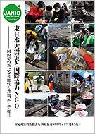 東日本大震災と国際協力NGO―国内での新たな可能性と課題、そして提言