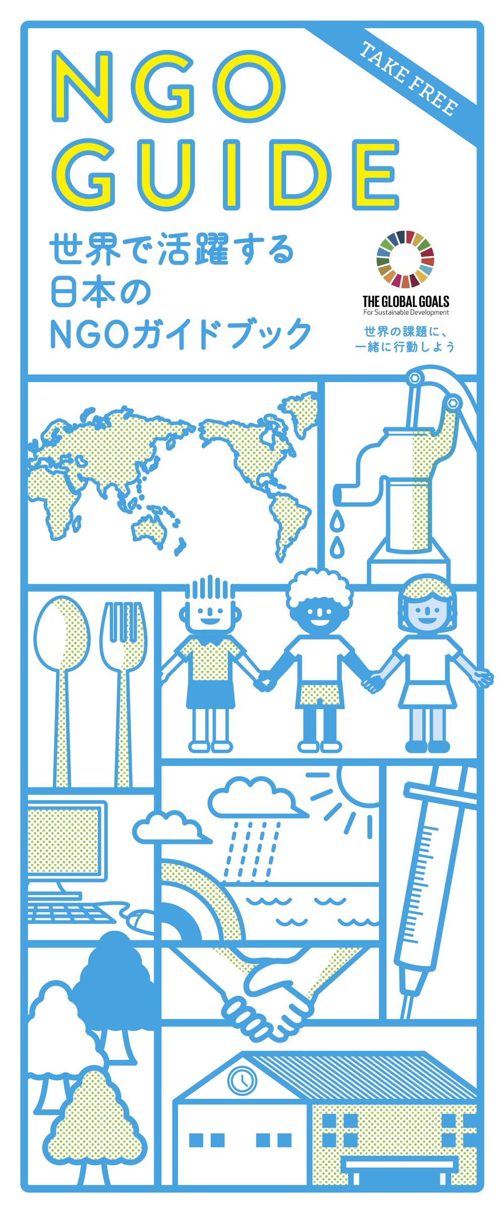 NGOガイド第9版表紙