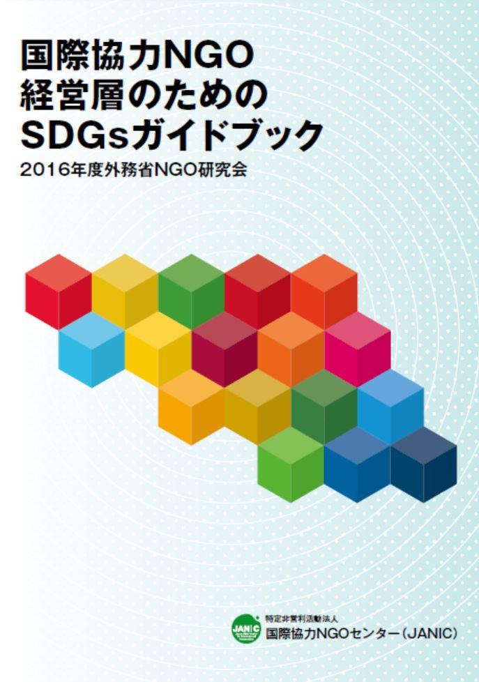 国際協力NGO経営層のためのSDGsガイドブック表紙