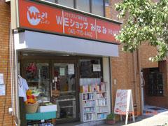 (特活)WE21ジャパン