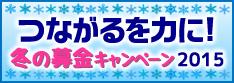 冬の募金キャンペーン2015