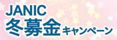 JANIC冬募金キャンペーン