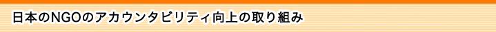 日本のNGOのアカウンタビリティ向上の取り組み