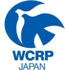 世界宗教者平和会議(WCRP)日本委員会