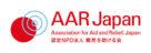 難民を助ける会(AAR Japan)
