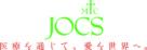 日本キリスト教海外医療協力会