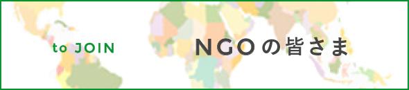 NGOのみなさま