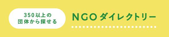 NGOダイレクトリー