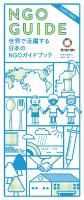 世界で活躍する日本のNGOガイドブック