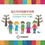 私たちが目指す世界子どものための『持続可能な開発目標』
