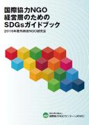国際協力NGO経営層のためのSDGsガイドブック