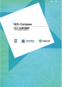SDGs Compass SDGsの企業行動指針-SDGsを企業はどう活用するか