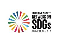 SDGs市民社会ネットワーク
