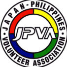 日本フィリピンボランティア協会
