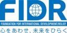 国際開発救援財団(FIDR)