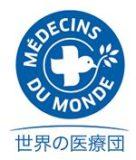 世界の医療団(認定NPO法人)
