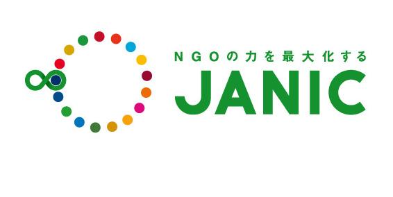 【1/31開催】JANIC30周年記念レセプション