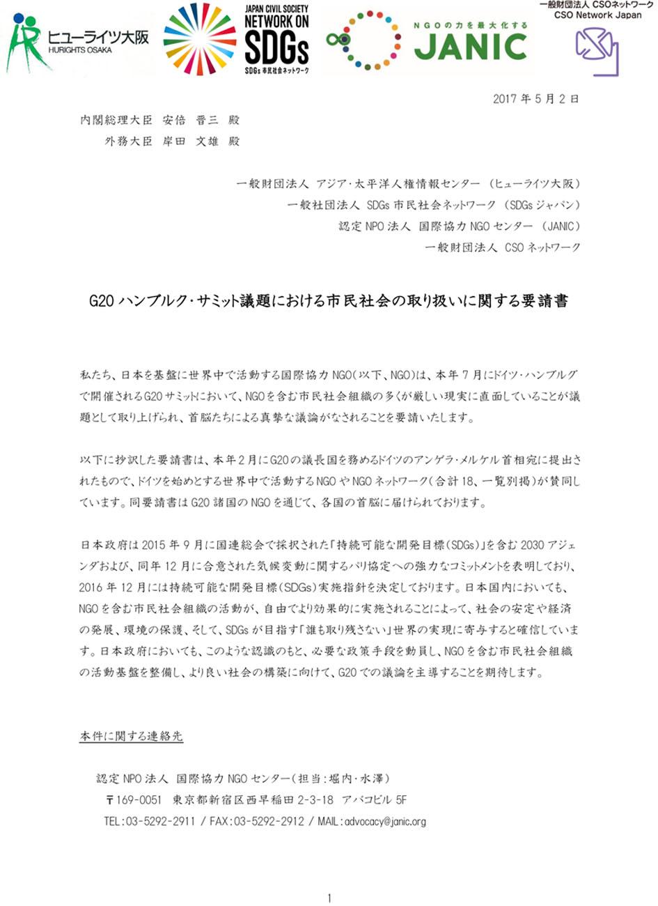 【プレスリリース】G20ハンブルク・サミット議題における市民社会の取り扱いに関する要請書