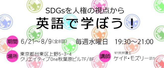 【英会話レッスン】◆SDGsを人権の視点から英語で学ぼう!◆開催のお知らせ