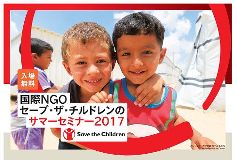 【学生参加者募集】大阪事務所サマーセミナー2017