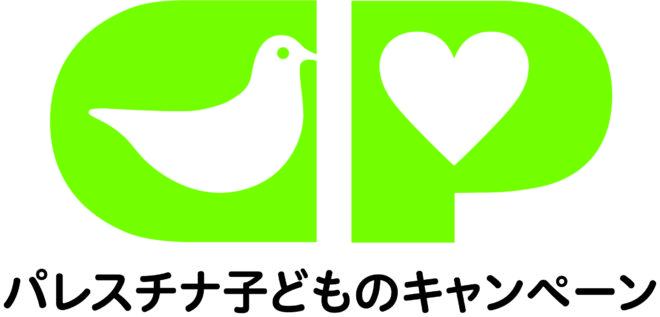 イベント・支援者拡大アルバイトスタッフ募集(東京事務局)
