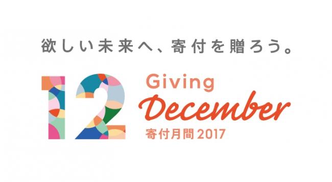 【寄付月間2017】リードパートナー・賛同パートナー、公式認定企画 募集中!