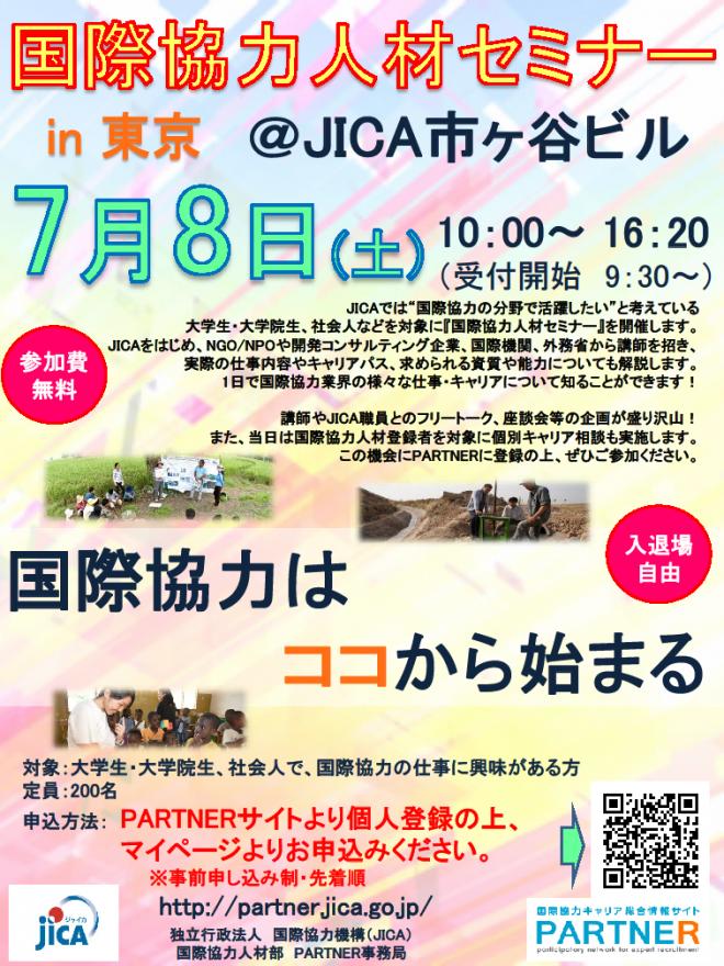 【PARTNER】7月8日(土)『国際協力人材セミナーin東京』を開催します!