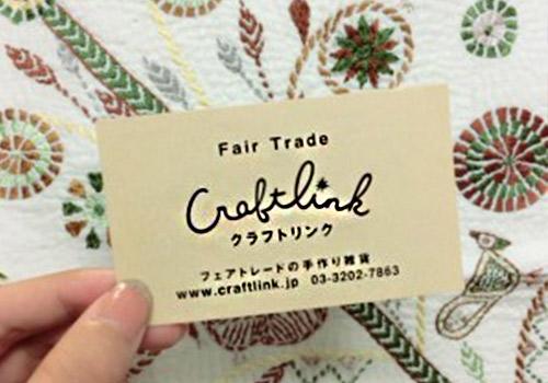 【急募】短期 フェアトレード商品タグ作成ボランティア募集(8/2-8/17)