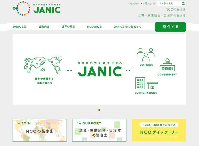JANIC ウェブサイトをリニューアルしました