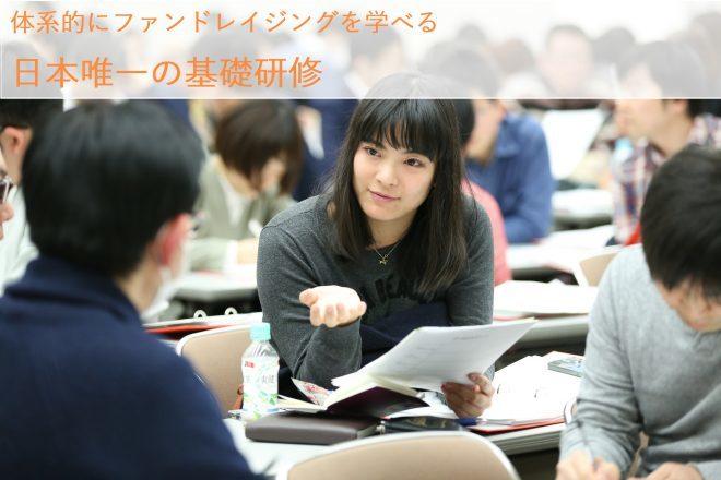 【7/19東京開催】体系的にファンドレイジングを学べる唯一の基礎研修