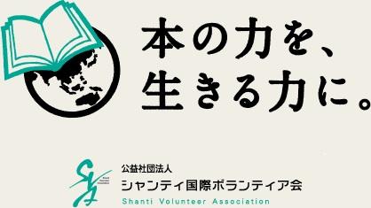 【SVA】公益社団法人 シャンティ国際ボランティア会  東京事務所 経理担当職員募集