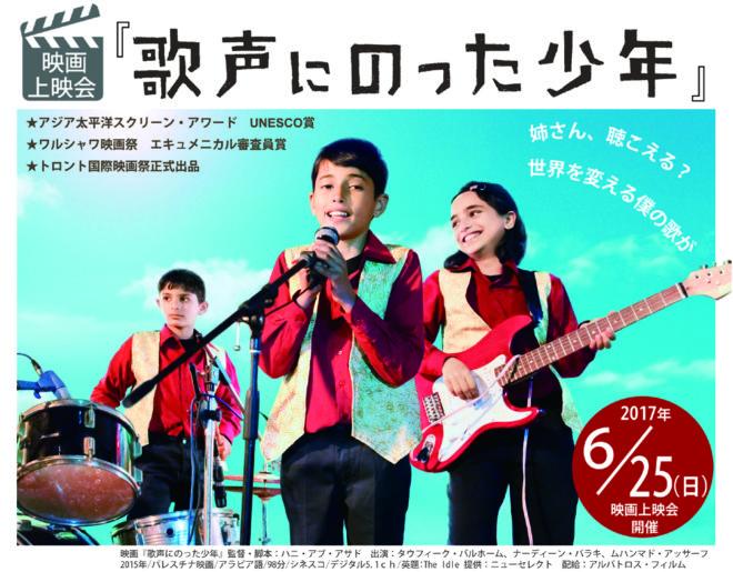 【満員御礼!】6月25日(日)映画上映会『歌声にのった少年』