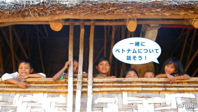 【6/29】FIDRカフェを開催します~知ること、話すことからはじめよう、国際協力~