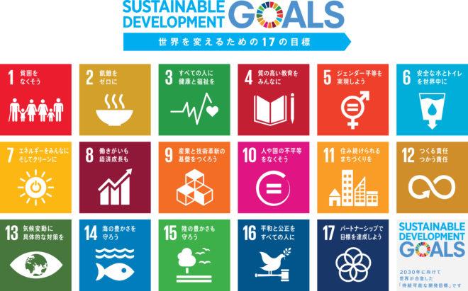 6月15日【講演会】SDGsとICT ―持続的な開発目標達成に向けてICTに期待すること―(仮)