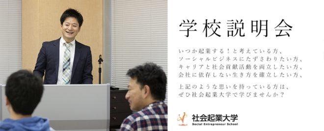 1月27日(土)社会起業大学 学校説明会&個別相談会