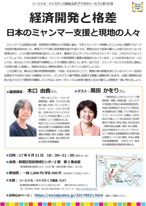 (9/21)『経済開発と格差 日本のミャンマー支援と現地の人々』:SJFアドボカシーカフェ第50回