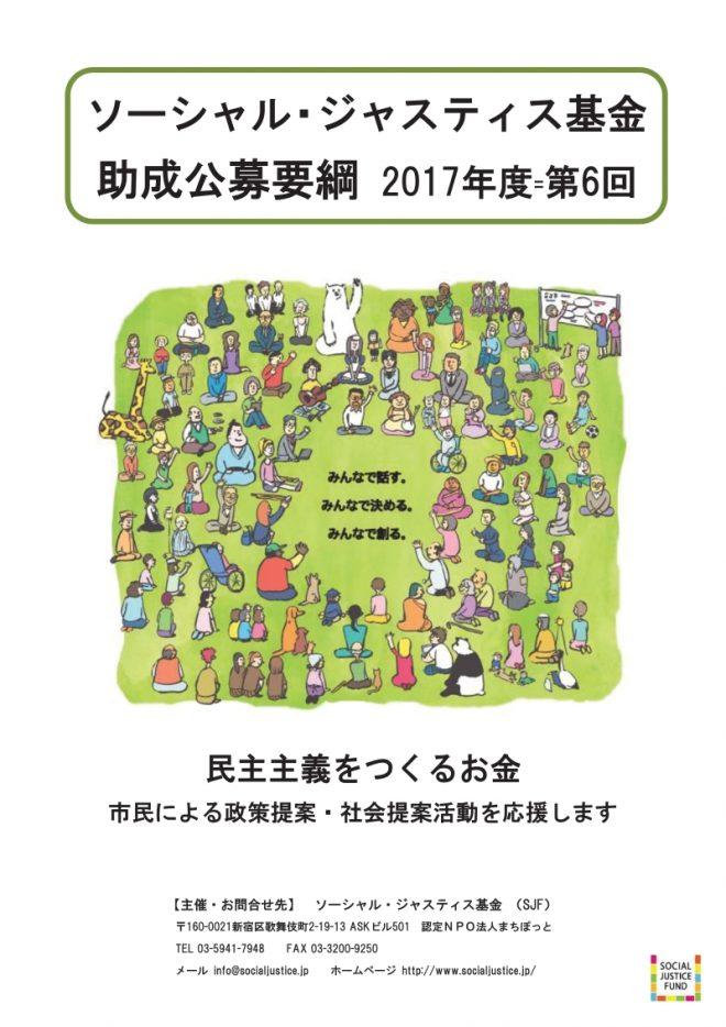 ソーシャル・ジャスティス基金(SJF)第6回助成公募(2017年9月1日~9月30日)