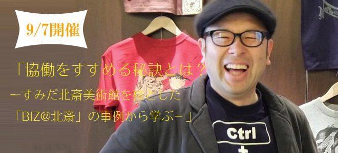 ファンドレイジング日本で大人気! 行政、民間企業、NPO等をつなぐ「ブリッジパーソン」が生み出す連携ーすみだ北斎美術館を核とした墨田区観光協会DMOの事例から学ぶー