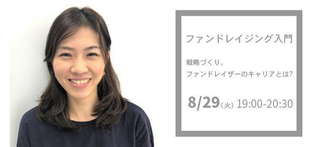 【8/29開催】ファンドレイジング入門~戦略づくり、ファンドレイザーのキャリアとは?~