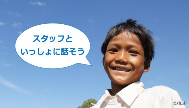 【7/27】FIDRカフェ ~知ること、話すことからはじめよう、国際協力~