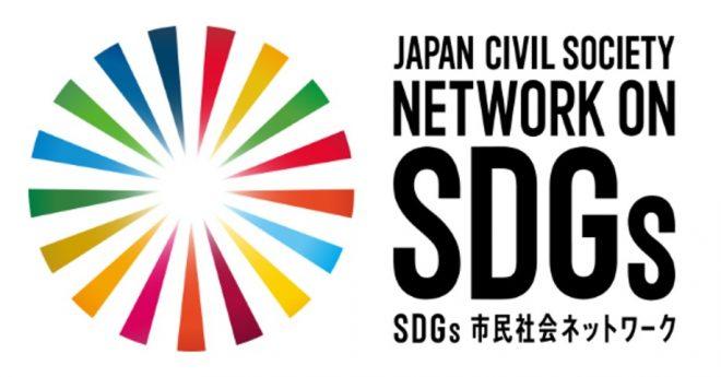 9/4(月)15:00@市ヶ谷「SDGsに書かれなかったLGBTの権利」