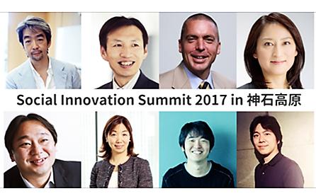 9/2(土)~3(日)ソーシャルイノベーションサミット2017開催  参加者募集