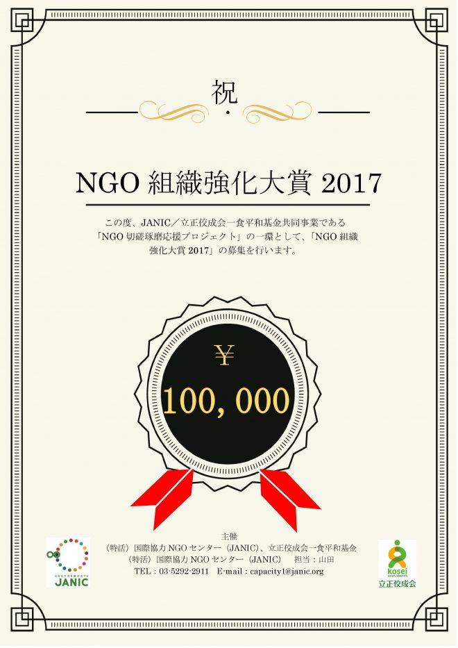 NGO組織強化大賞2017 募集開始(10/31締切り)