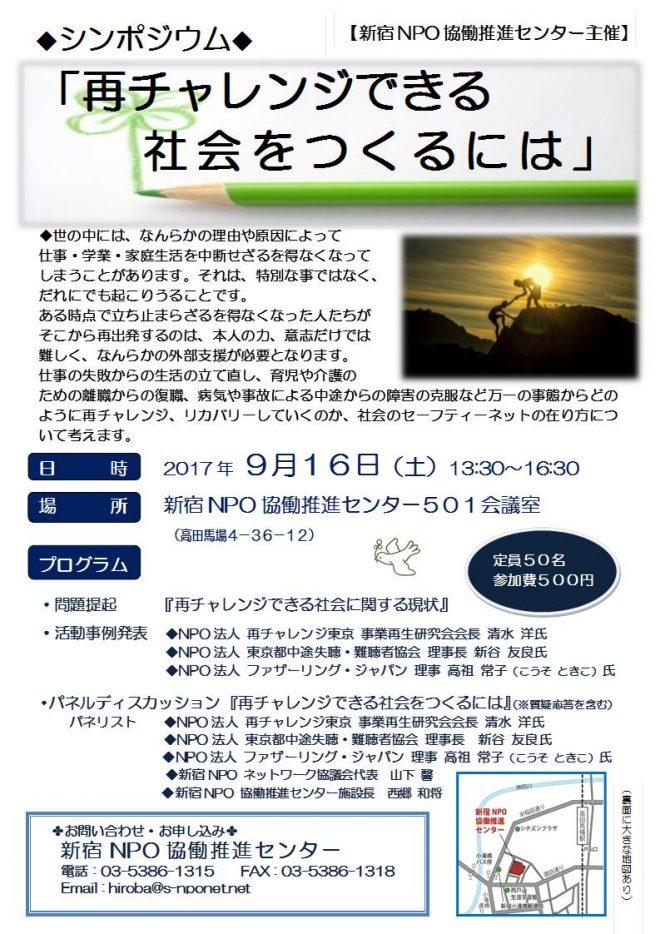 (9/16)公開シンポジウム『再チャレンジできる社会をつくるには』
