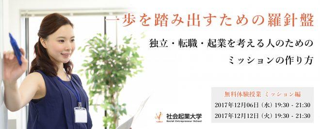 【開催間近】【参加無料】12/12(火) 独立・転職・起業を考える人のためのミッションの作り方 無料体験授業 ミッション編