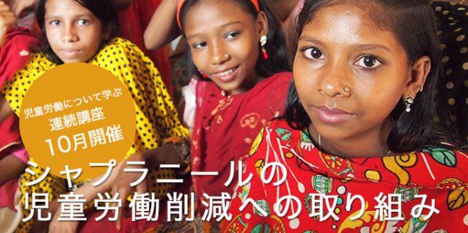 連続講座「学びカフェ~わたしたちと児童労働~」(10/14(土)開催 ※第1回/全5回開催)